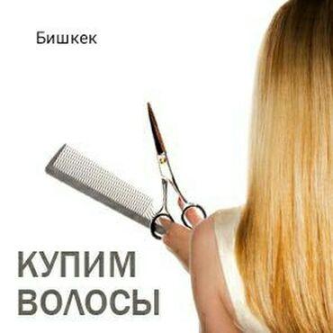 Куплю волосы, куплю волосы по самой лучшей цене +хорошая прическа