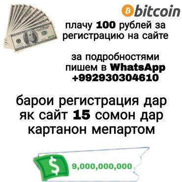 41 объявлений | РАБОТА: Плачу за регистрацию на сайте 100 рублей за подробностями пишем Whats