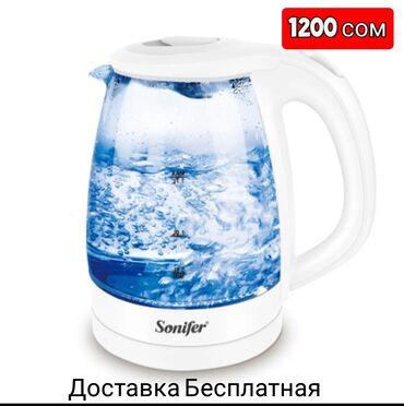 Чайники - Кыргызстан: Электрический чайник Sonifer. Доставка Бесплатная. Объем 1.7 л