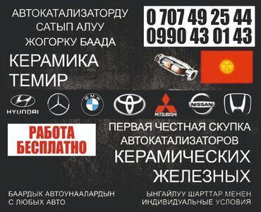Автозапчасти и аксессуары - Кыргызстан: Скупка катализаторов