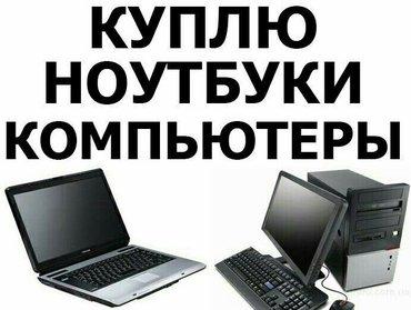 Срочная скупка по высоким ценам б/у ноутбуков и компьютеров. Высокая о в Бишкек