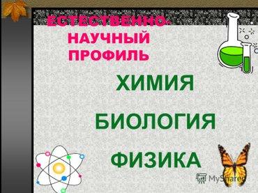Омузиши фанхои дакик ва гуманитари в Душанбе