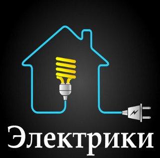 Грамотный электрик. Имеется образования Допуск Патент в Бишкек