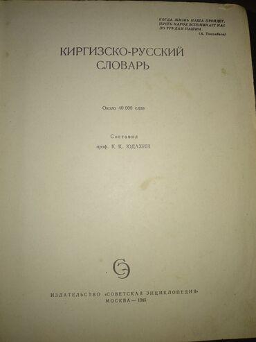 Спорт и хобби - Беш-Кюнгей: Словарь Юдахина 1985 год