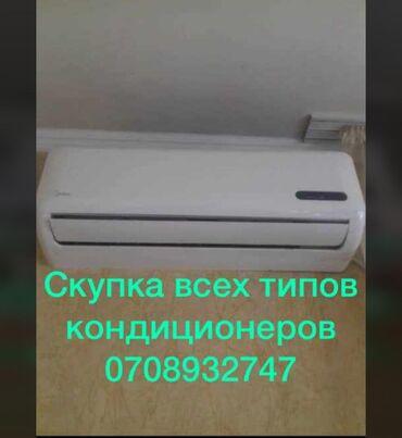 диски р16 бу в Кыргызстан: Куплю кондиционеры в любом состоянии новые и бу в любом