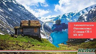 """ручной вакуумный насос в Кыргызстан: Компания АО""""КЕЛЕТ"""" Производит насосные станции СН-1 на базе"""