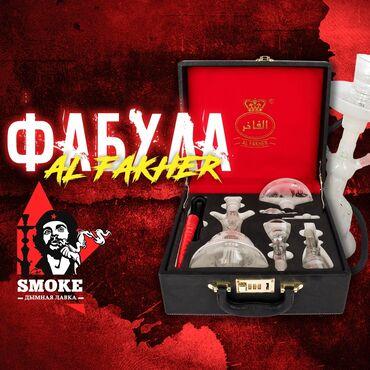 Красота и здоровье в Бишкек: Fabuls!!! ФАБУЛА!!! Стеклянный КАЛЬЯН!!! Лучший выбор!!! Настоящий
