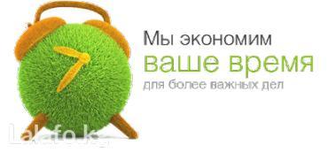 """Ан """"аббат""""!! окажет помощь при в Бишкек"""