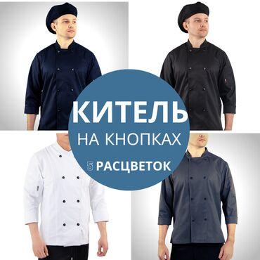 Пошив и ремонт одежды - Кыргызстан: Форма для поваров в наличии и на заказ. Кители разных цветов и