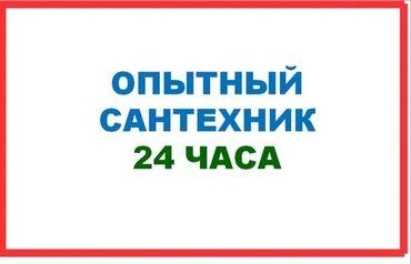 сантехник бишкек in Кыргызстан   САНТЕХНИКИ: Сантехник. Больше 6 лет опыта