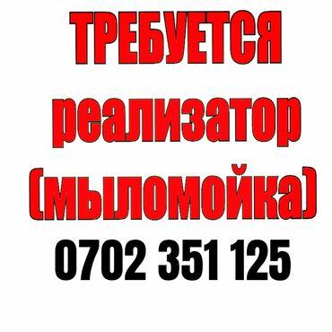 косметика бишкек in Кыргызстан | КОСМЕТИКА: Продавец-консультант. С опытом. 5/2. Моссовет