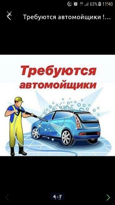 все по 50 сом бишкек адреса in Кыргызстан | ДРУГИЕ ДЕТСКИЕ ВЕЩИ: Срочно На автомойку требуются автомойщики. Аплата ежедневная. 50/50%