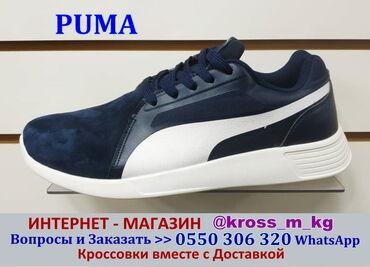 puma 43 в Кыргызстан: Puma мужские кроссовки замша размер 42-43 Акция - Пума осень-весна