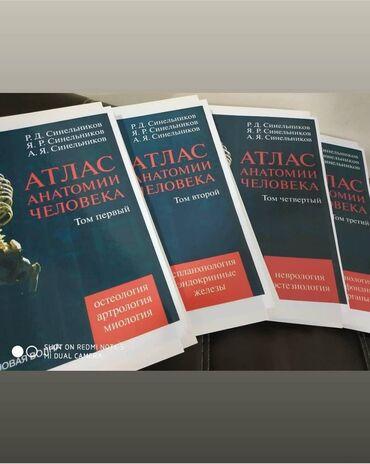 французский язык бишкек in Кыргызстан | КНИГИ, ЖУРНАЛЫ, CD, DVD: АТЛАС Анатомия человека СИНЕЛЬНИКОВ БишкекМедицинские книги