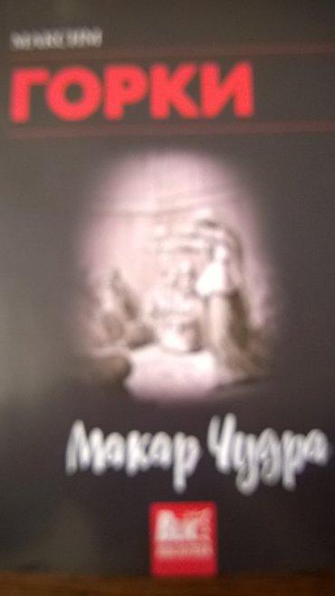 Maksim gorki makar cudra - Beograd