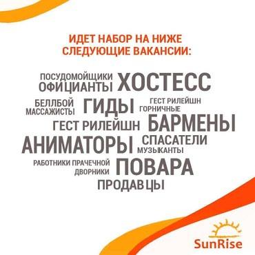 Работа в Турции. Работа в лучшем 5* в Бишкек