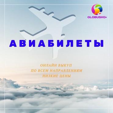Онлайн бронирование и выкуп авиабилетов по всем направлениям. в Бишкек