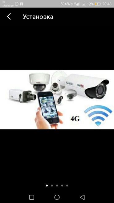 Установка монтаж видеонаблюдения низким ценам в Бишкек