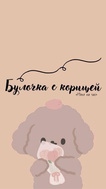 девушка на ночь бишкек in Кыргызстан | ПОСУТОЧНАЯ АРЕНДА КВАРТИР: Няня. 18-29 лет. Работа по вечерам