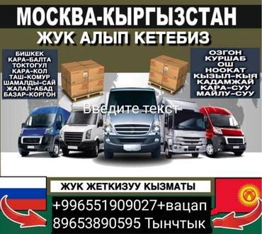 Грузоперевозки из Кыргызстана в в Ош