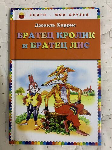 shvejnuju mashinku podolsk 142 s tumboj в Кыргызстан: ДжоэльХаррис «Братец кролик и братец лис» в отличном состоянии, 142