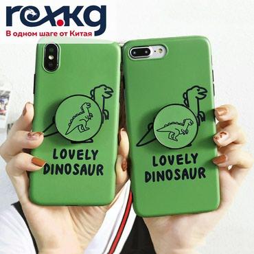 чехол-с-мишкой в Кыргызстан: Чехлы для телефон  С динозавриками, потому что REX.KG  Артикул товара