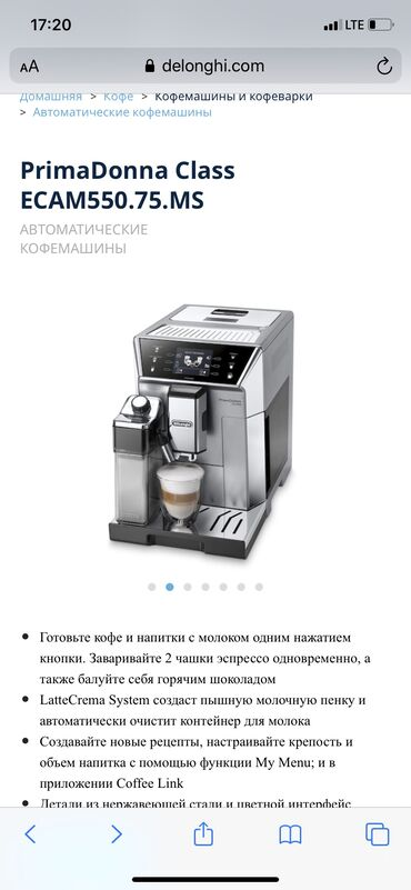 Кофеварки и кофемашины в Кыргызстан: Кофемашина почти новый месяц пользовались