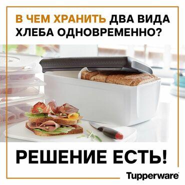 Аксессуары для кухни - Кыргызстан: Хлеб. Хлебница. Контейнер. Любишь чёрный хлеб, а твоя вторая половина