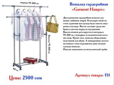 Двухуровневая гардеробные вешалки в Бишкек