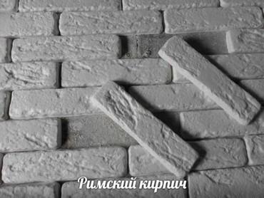 Продается декоративный кирпич в Бишкек