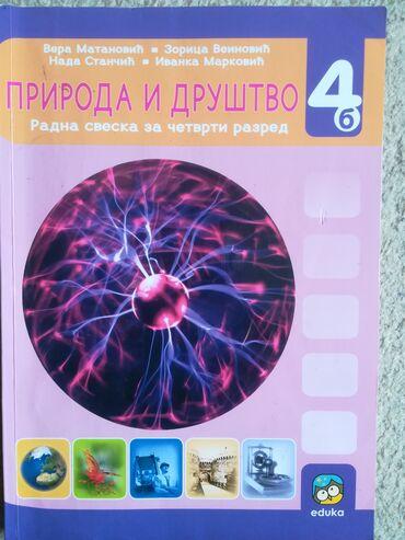 Priroda i društvo radna sveska 4. razred, Eduka, Matanović