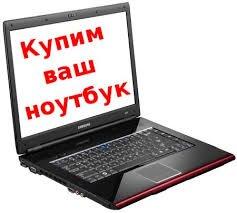 Всем, привет. Покупаю Ваши ноутбуки, в Бишкек