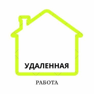 работа в токмаке с ежедневной оплатой в Кыргызстан: В связи с последними событиями в стране, работаем удаленно (онлайн) Э