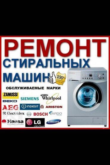 ламинаторы esperanza для дома в Кыргызстан: Ремонт | Стиральные машины | С гарантией, С выездом на дом, Бесплатная диагностика