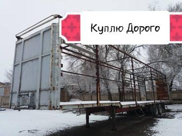 Куплю прицепы на метал дорого в Бишкек
