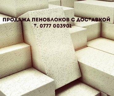 осоо sn-trade- завод изготовитель предлагает вам блоки из ячеистого в Бишкек