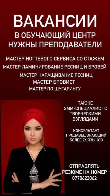 преподаватель в Кыргызстан: Вакансии Салон красоты Нужны преподаватели в Бьюти студию, мастера сво