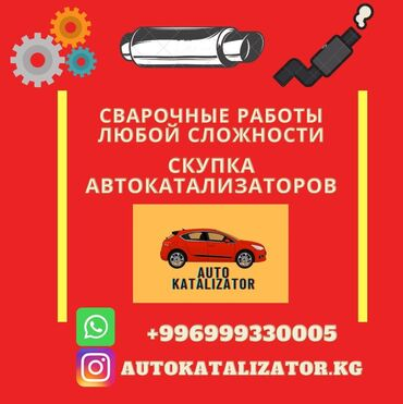 Транспорт - Бишкек: Удаление/Скупка автокатализатора-Достойная оценка -Быстрая и