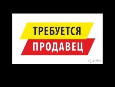 Работа торговый агент бишкек - Кыргызстан: Продавец-консультант. С опытом. 5/2. Филармония