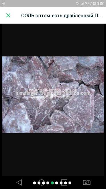Соль драбленный. и для скота бишкек по 6 сомов доставка 1 тонн в Бишкек