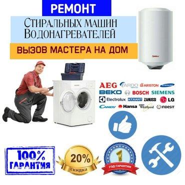 Мастер стиральных машин автомат и водонагреватели вызов на дому гарант в Душанбе