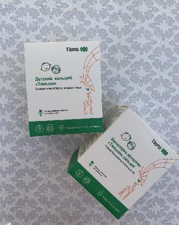 кальций для роста в Кыргызстан: Детский кальций- повышает иммунитет, восполнение кальция