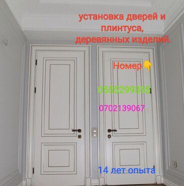 Двери   Установка   Больше 6 лет опыта