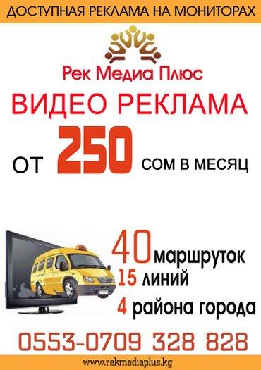 Реклама на мониторах в маршрутном транспорте в Бишкек