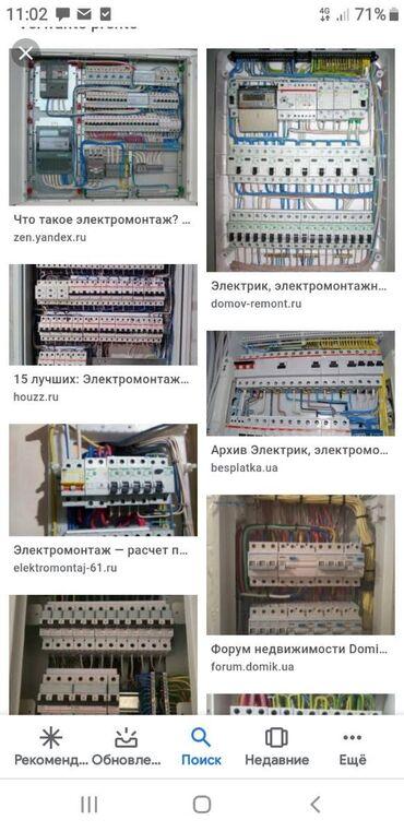 Услуги - Ананьево: Электрик | Электромонтажные работы | Стаж Больше 6 лет опыта