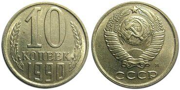 aliram - Azərbaycan: ALIRAM 1990 CI İLİN 10 QEPİKLERİNİ ARXASINDA KİÇİK M HERFI İLƏ OLANI