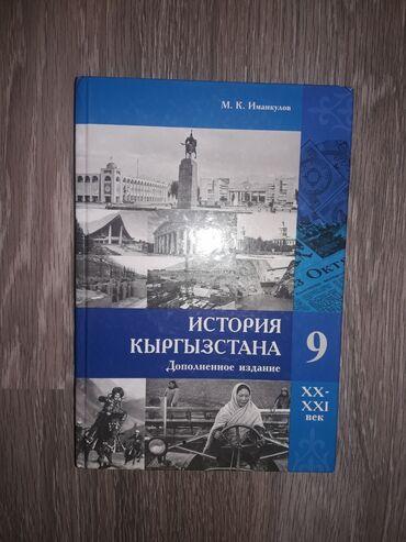 Доски 29 7 x 20 9 см дешевые - Кыргызстан: История Кыргызстана за 9 класс!!Новая книга!