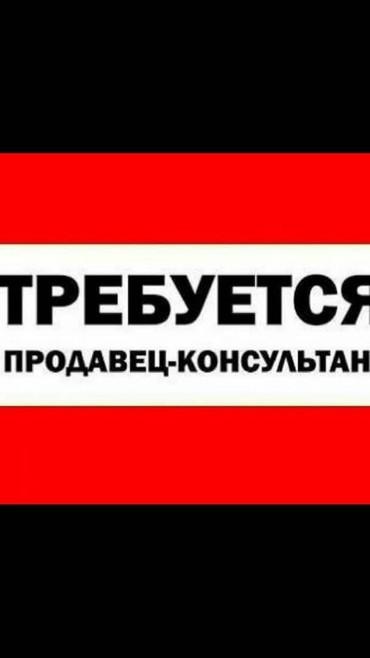 Требуется продавец-консультант в Бишкек