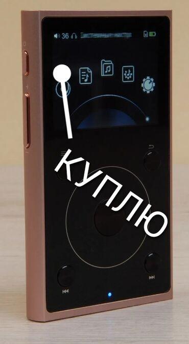 vakuumnye naushniki dlya ipod в Кыргызстан: Куплю плеер Fiio