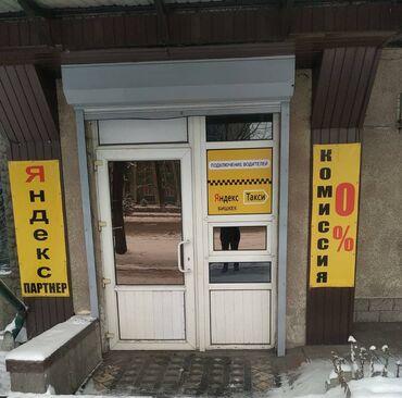 "Такси, логистика, доставка - Бишкек: Таксопарк Яндекс партнер ОсОО ""Демократ ЛТД"" набирает водителей в свой"